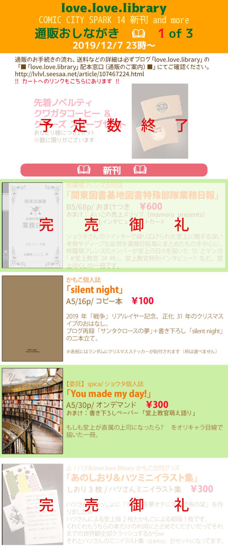 19spark_tsuhan_list1_b.png